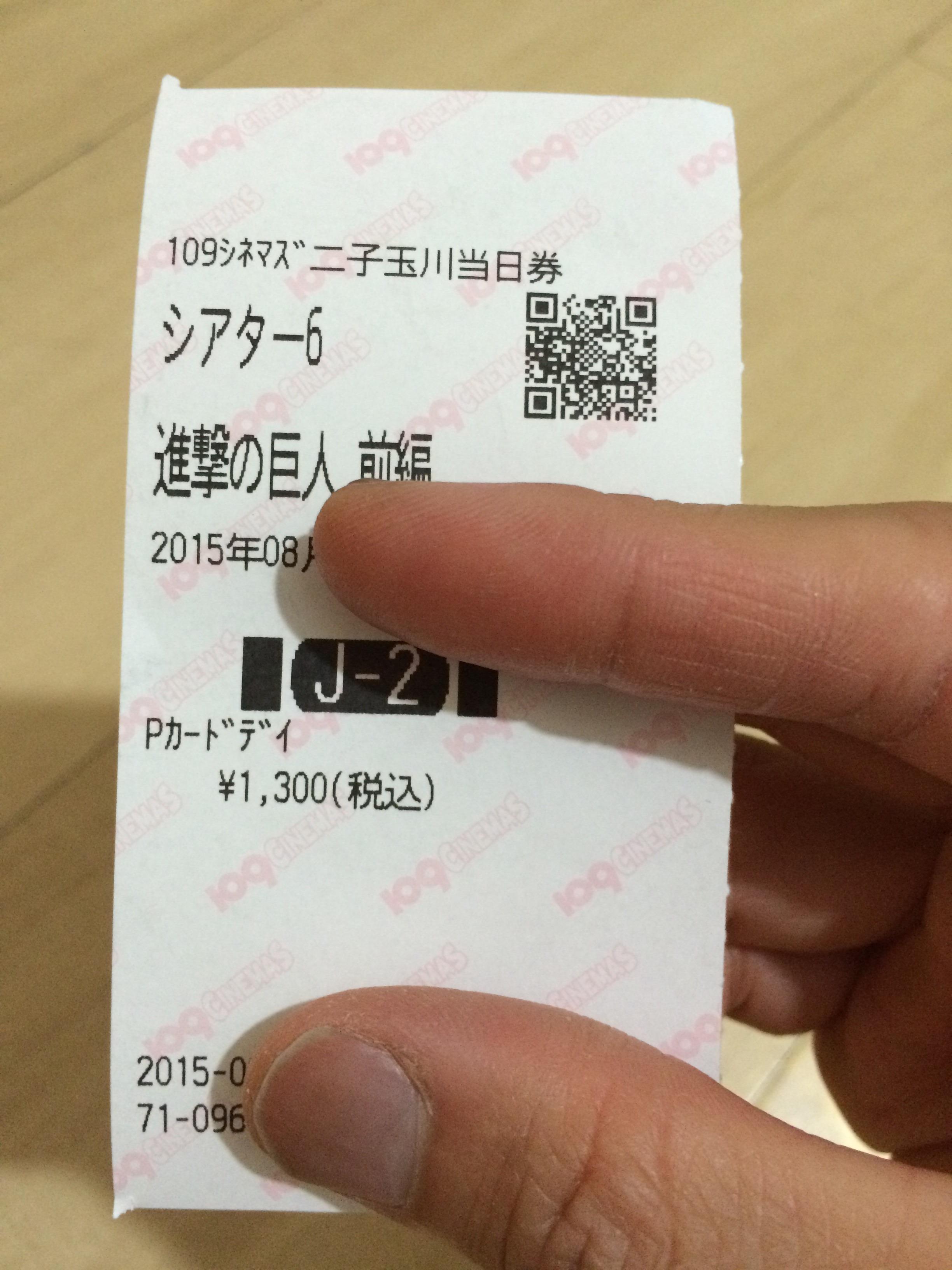 映画 チケット 進撃の巨人
